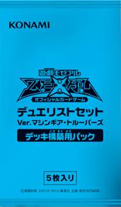Duelist Set: Version Machine-Gear Troopers Enhancement Pack