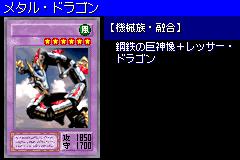 MetalDragon-DM6-JP-VG.png