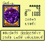 Gokibore-DM4-JP-VG.png