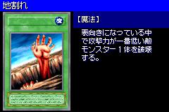 Fissure-DM6-JP-VG.png