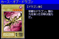 CurseofDragon-DM6-JP-VG.png