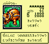 Megazowler-DM4-JP-VG.png