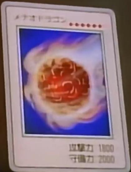 MeteorDragon-JP-Anime-Toei.png