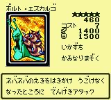 BoltEscargot-DM4-JP-VG.png