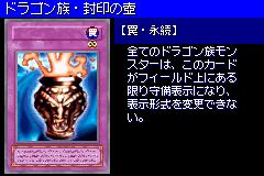 DragonCaptureJar-DM6-JP-VG.png