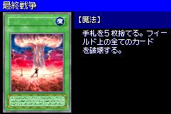 FinalDestiny-DM6-JP-VG.png