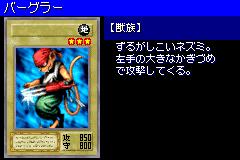 Burglar-DM6-JP-VG.png