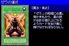 ZeraRitual-DM6-JP-VG.png