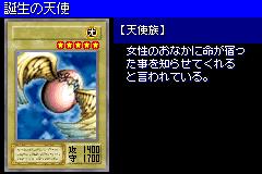 WingedEggofNewLife-DM6-JP-VG.png