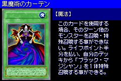 DarkMagicCurtain-DM6-JP-VG.png