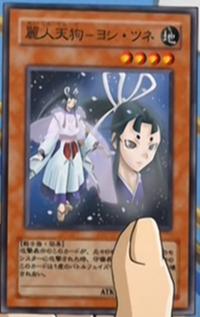 YoshitsunetheGoblinofBeauty-JP-Anime-GX.png