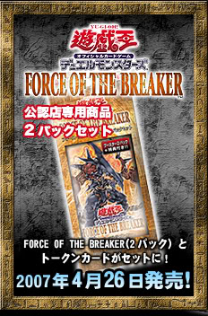 Force of the Breaker 2-Pack Set