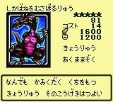 CrawlingDragon2-DM4-JP-VG.png