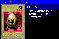 MonsterEgg-DM6-JP-VG.png