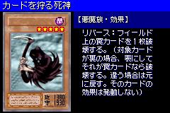 ReaperoftheCards-DM6-JP-VG.png
