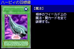 HarpiesFeatherDuster-DM6-JP-VG.png