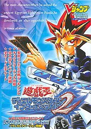 Yu-Gi-Oh! Duel Monsters International 2 Game Guide promotional card