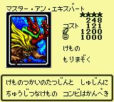 MasterExpert-DM4-JP-VG.png