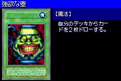PotofGreed-DM6-JP-VG.png