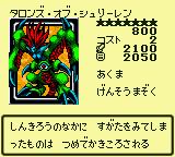 TalonsofShurilan-DM4-JP-VG.png
