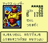 AxeRaider-DM4-JP-VG.png