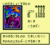LifeEater-DM4-JP-VG.png