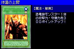 RaiseBodyHeat-DM6-JP-VG.png