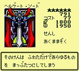 GateSword-DM4-JP-VG.png