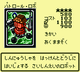 PatrolRobo-DM4-JP-VG.png