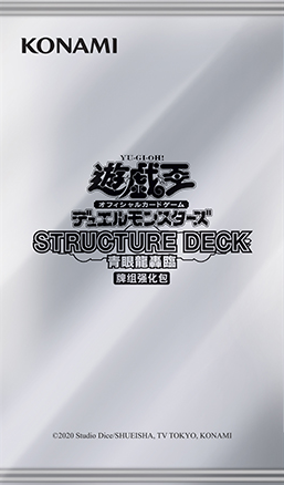 Structure Deck: The Blue-Eyed Dragon's Thundering Descent Deck Enhancement Pack