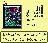 ZeraTheMant-DM4-JP-VG.png