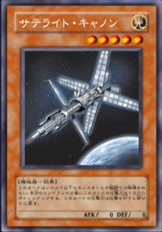 SatelliteCannon-JP-Anime-GX.png