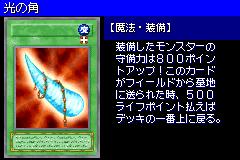 HornofLight-DM6-JP-VG.png