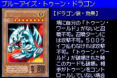 BlueEyesToonDragon-DM6-JP-VG.png
