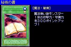 BookofSecretArts-DM6-JP-VG.png