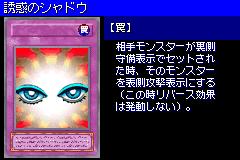 ShadowofEyes-DM6-JP-VG.png