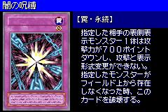 ShadowSpell-DM6-JP-VG.png