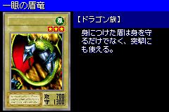 OneEyedShieldDragon-DM6-JP-VG.png
