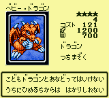 BabyDragon-DM4-JP-VG.png
