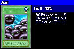 VileGerms-DM6-JP-VG.png