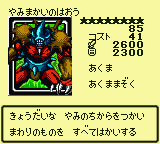 KingofYamimakai-DM4-JP-VG.png