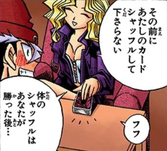 Mai Kujaku and Dinosaur Ryuzaki's Duel