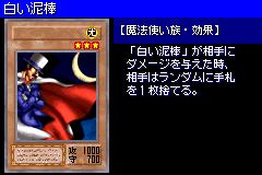 WhiteMagicalHat-DM6-JP-VG.png