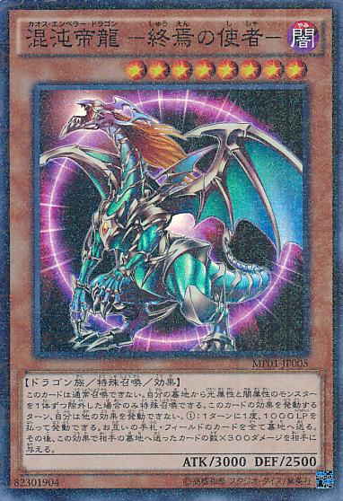 ChaosEmperorDragonEnvoyoftheEnd-MP01-JP-MLSR.png