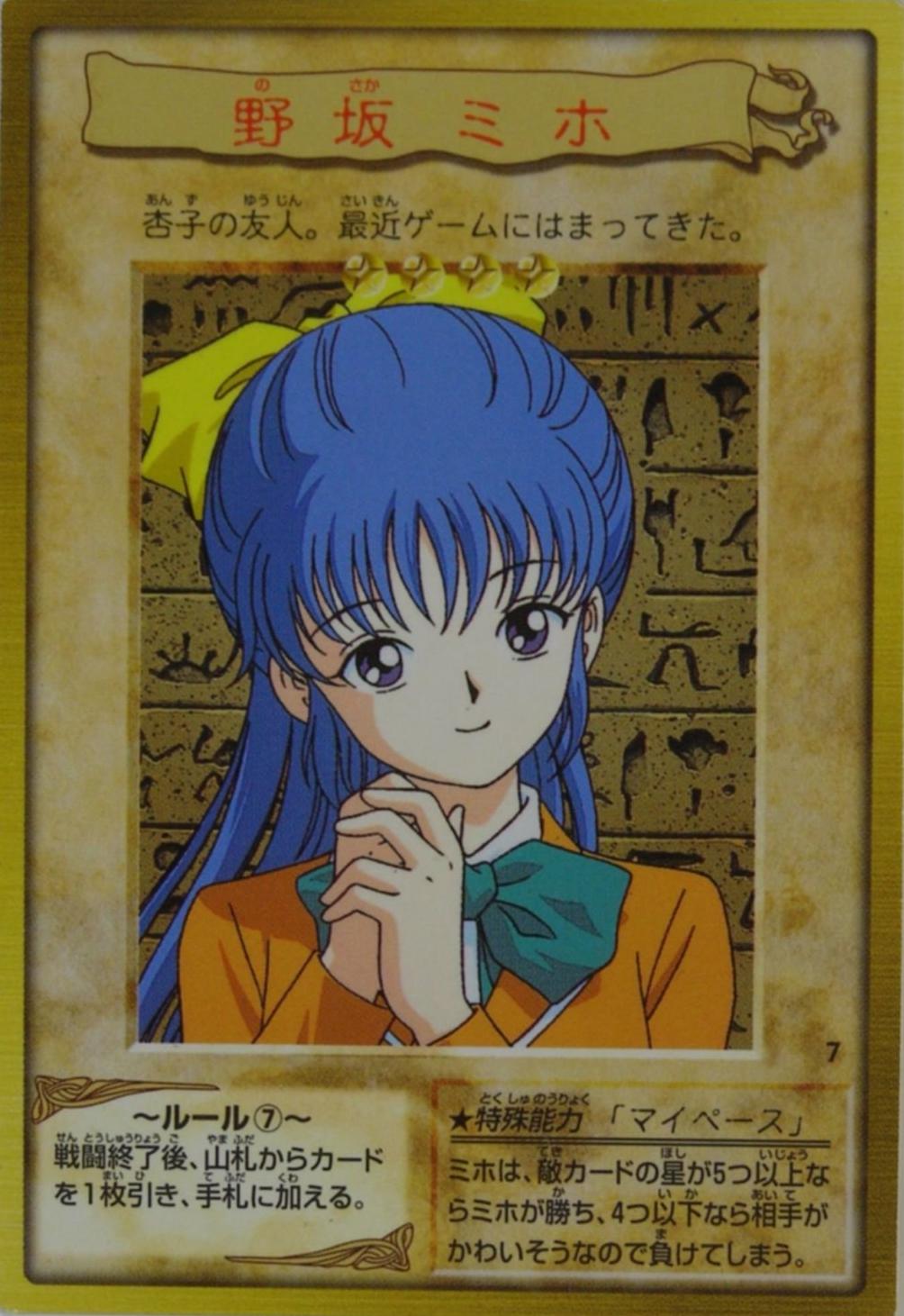 Yu-Gi-Oh BANDAI Téa Gardner #6