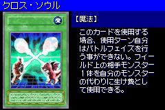 SoulExchange-DM6-JP-VG.png