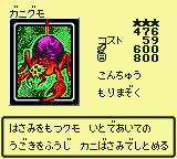 SpiderCrab-DM4-JP-VG.png