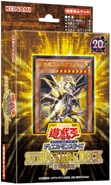 Structure Deck R: Revival of the Great Divine Dragon