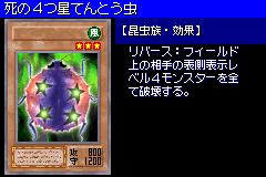 4StarredLadybugofDoom-DM6-JP-VG.png