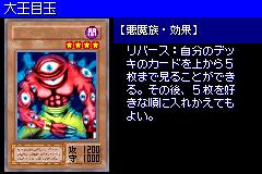 BigEye-DM6-JP-VG.png